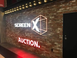 зал Screen X Auction